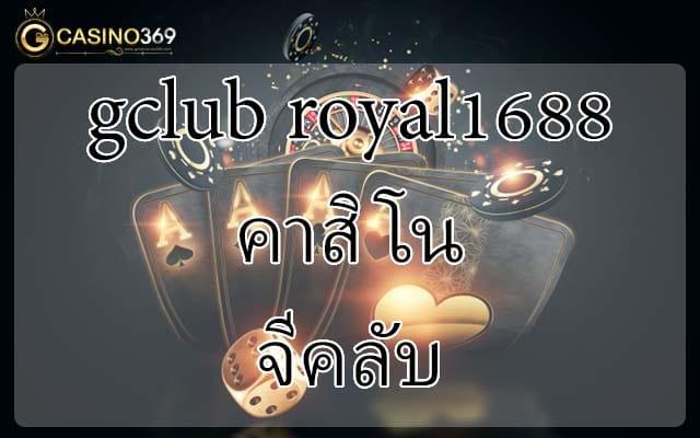 gclub royal1688 คาสิโน จีคลับ