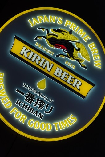 Kirin Beer emblem from Yamamori Sushi, who's manager Graham Ryan we interviewed in this month's Amuse Bouche