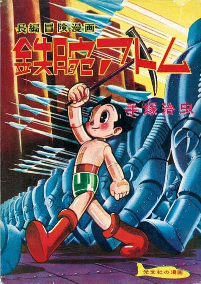 AstroBoy-manga