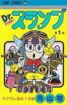 shogakukan-1981-dr-slump-akira-toriyama-cover.jpg