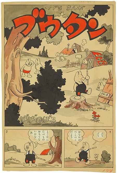 butan-noboru-baba