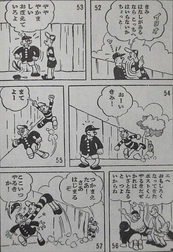 noboru-baba-post-kun-page-52-57