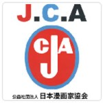 premio-manga-asociacion-dibujantes-japoneses
