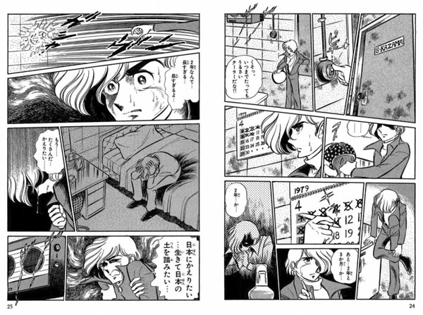 area-88-page-shin