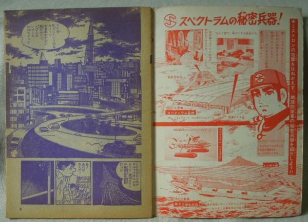 gcomics-capitan-escarlata-gerry-anderson-comic-manga-pagina