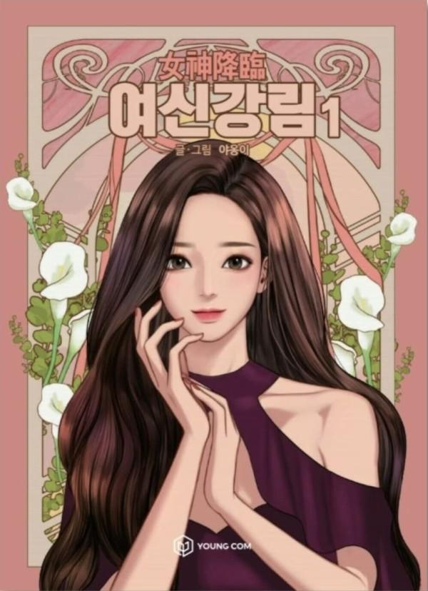 podcast300-moda-en-la-historieta-true-beauty-yaongyi