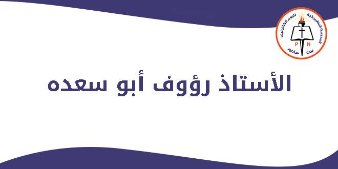 مشرف النظام