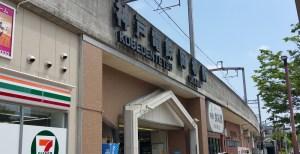 神戸電鉄「岡場」駅