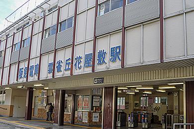 雲雀丘花屋敷駅の画像