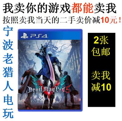 PS4正版二手游戲 鬼泣5 惡魔獵人5 Devil May Cry5英文 現貨即發-淘寶網