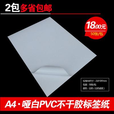 華晨新特 A4亞光白色PVC不干膠標簽打印紙空白背膠粘貼紙防水防油-淘寶網