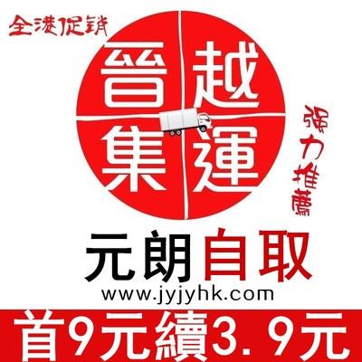 晉越集運寄香港快遞新界區元朗自取好順利淘寶集運香港大件傢私-淘寶網