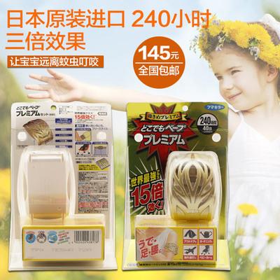 日本嬰兒蚊蟲藥|- 日本嬰兒蚊蟲藥| - 快熱資訊 - 走進時代
