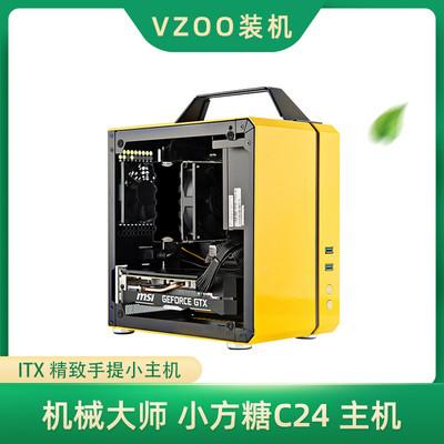 機械大師小方糖C24 R53600 I59400fRTX2060獨顯ITX整機/主機/機箱-淘寶網