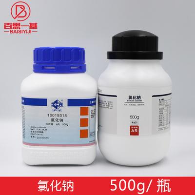 國藥試劑 西隴科學化工 滬試 10019318 氯化鈉 分析純 AR 500克-淘寶網