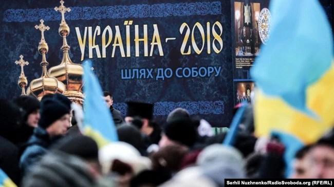 Стенд біля собору Святої Софії, де проходив Об'єднавчий собор, на якому було створено єдину Православну церкву України (ПЦУ). Київ, 15 грудня 2018 року
