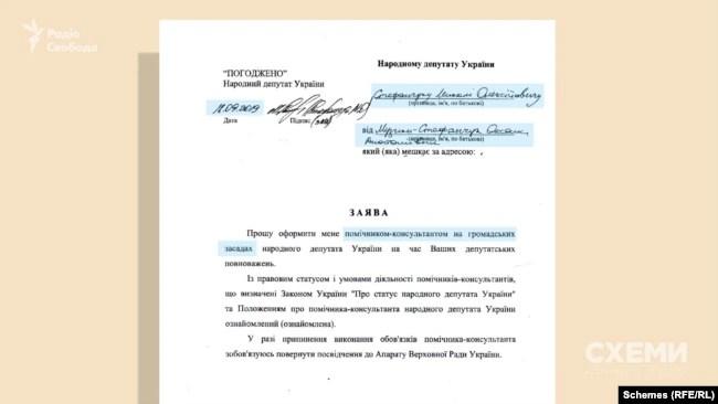 18 вересня дружина Миколи Стефанчука написала заяву на ім'я свого чоловіка, щоб оформити її депутатським помічником на громадських засадах