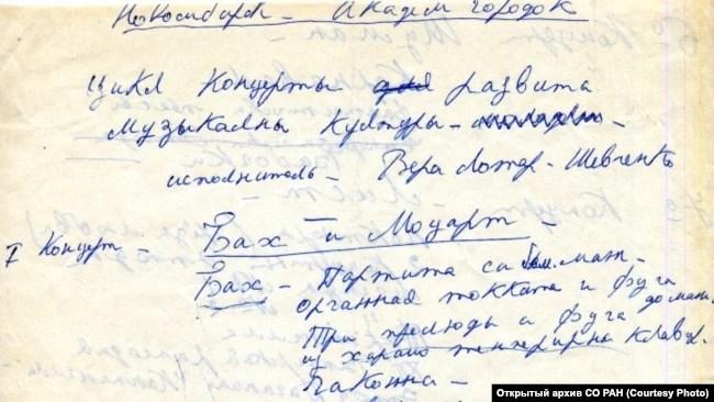 Программа концерта в новосибирской физматшколе, написанная самой Лотар-Шевченко