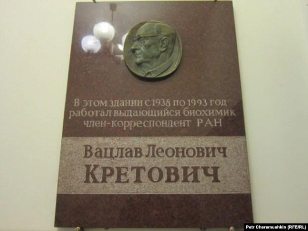 Мемориальная доска Вацлаву Кретовичу в Москве