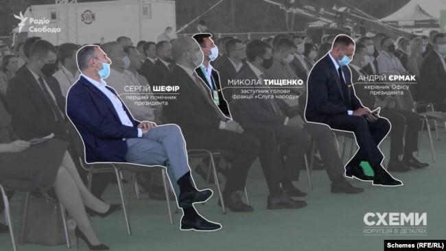 У першому ряду поруч із самим Зеленським «Схеми» зауважили і керівника ОП Андрія Єрмака, і помічника президента Сергія Шефіра