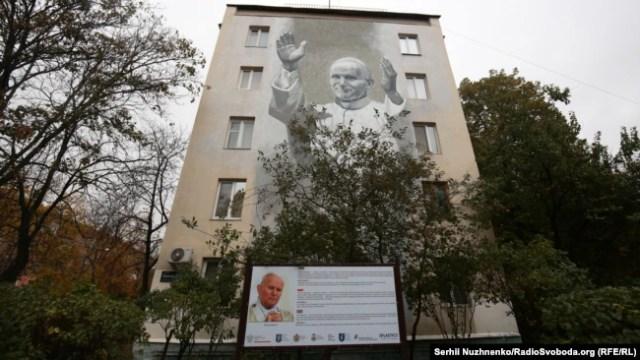 Мурал із зображенням папи Римського Івана Павла Другого на вулиці Іоанна Павла ІІ в Києві