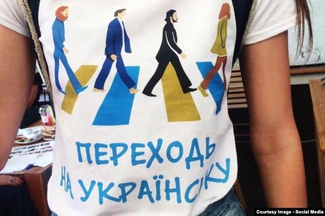 «Мовомарафон-25»: «Переходь на українську – стань незалежним!»