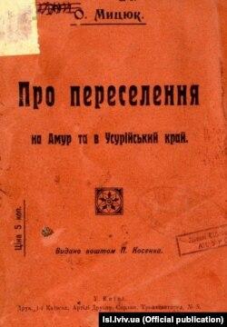 Книжка професора Олександра Мицюка, майбутнього керівника МВС Української Народної Республіки. Київ, 1908 рік