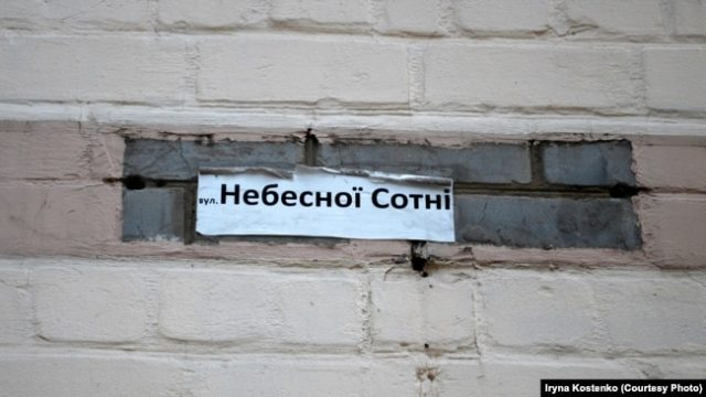 Місто Полтава. Напис «вул. Небесної Сотні» на папірчику