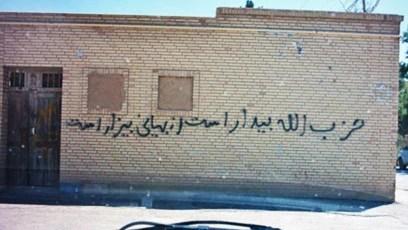 دیوارنوشتهای در شهر آباده در استان فارس در مخالفت با بهاییان