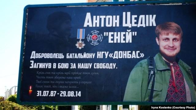 Білборд із фотографією полтавчанина Антона Цедіка («Енея»), який загинув у нинішній війні України з Росією