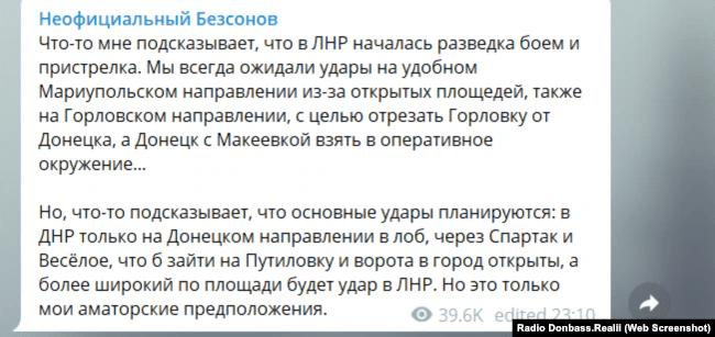 Про можливий наступ сил України Безсонов пише і на своєму каналі у телеграмі