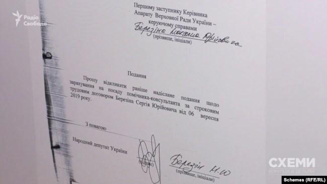 Однак за одинадцять днів депутат Березін відкликав подання про зарахування на посаду помічником свого брата
