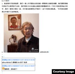 2011年6月1日新浪微博夜班审核日志 (刘力朋提供)