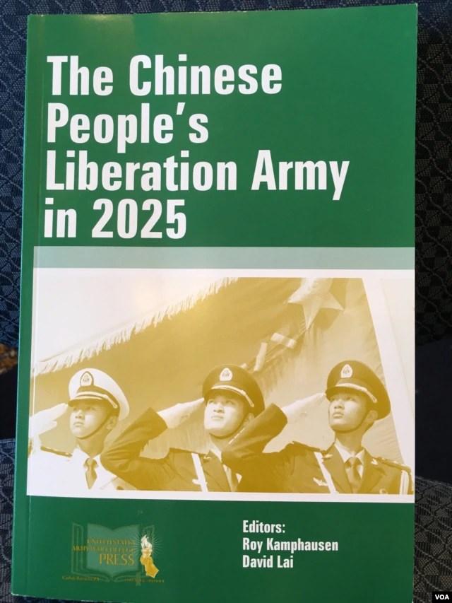 新書《2025年的中國人民解放軍》封面( 美國之音鐘辰芳拍攝)