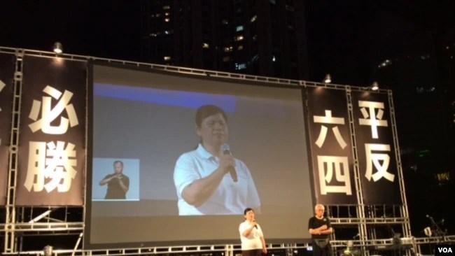 """香港纪念""""六四""""三十周年烛光晚会主席台 (美国之音记者申华拍摄)"""
