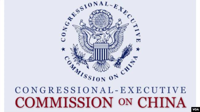 美国国会及行政当局中国委员会(CECC)