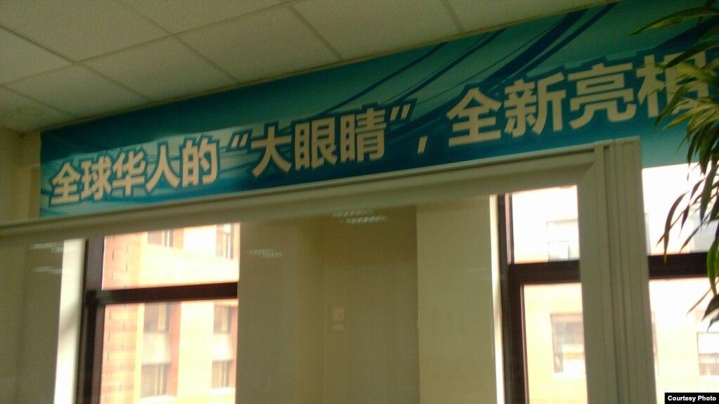 刘力朋工作期间新浪微博审核办公室内悬挂的横幅 (刘力朋提供)