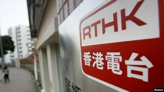 资料照:香港电台的电视部大楼