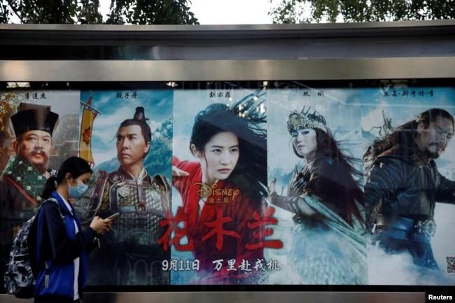 北京一个公交车站的迪士尼电影花木兰的广告。(2020年9月9日)