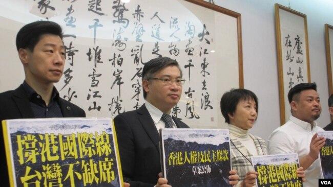 """台湾公民及人权团体举行""""香港人权及民主条款""""草案公布记者会(美国之音张永泰拍摄)"""