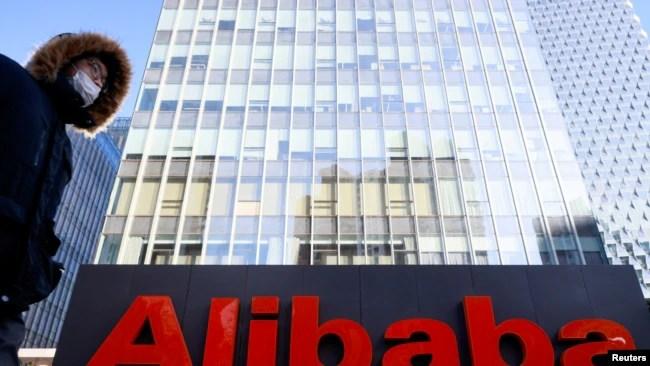 资料照:阿里巴巴集团在北京大楼外的标识