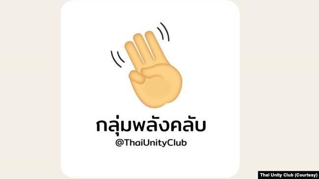 """音频聊天应用程序Clubhouse(俱乐部屋)用户组成的""""泰国团结俱乐部""""利用这个应用程序推动民主和言论自由。(图片由""""泰国团结俱乐部""""提供)"""