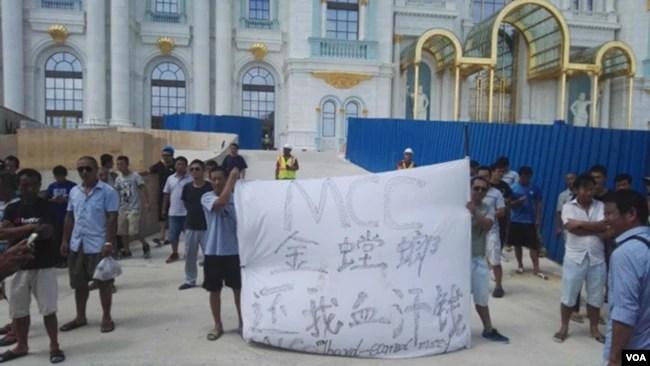 资料照:中国工人在博华太平洋赌场工地抗议(中国工人提供)