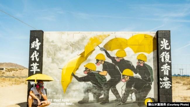 """纽约壁画艺术家米切尔(Damien Mitchell)负责绘画的""""光复香港·时代革命""""壁画在洛杉矶自由雕塑公园落成。"""