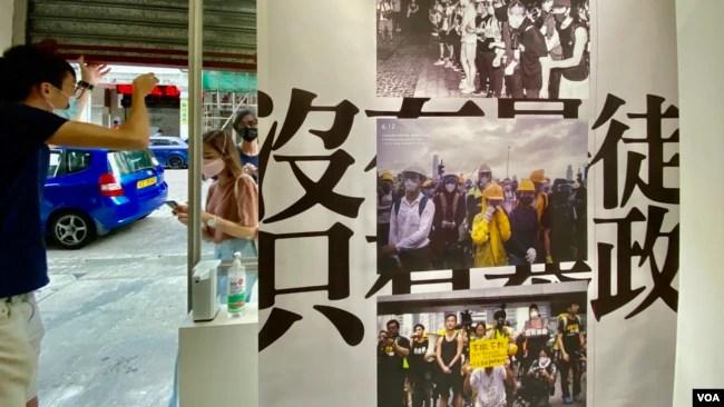 反送中运动两周年义卖活动的大型照片。 (美国之音 汤惠芸拍摄)