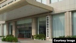 中国科学院武汉病毒研究所大楼 (网络照片 )