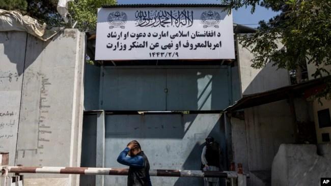 阿富汗首都喀布尔的妇女事务部现在已经关闭(2021年9月18日)