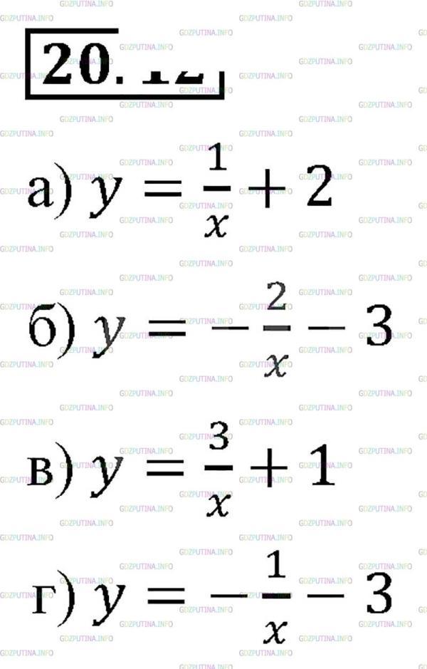 Номер задания № 20.12 - ГДЗ по Алгебре 8 класс: Мордкович