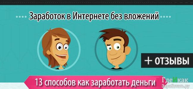 Zarabotok-v-internete-bez-vlozhenij