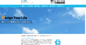 愛知県名古屋市北区 有限会社エステック様 介護リフォーム
